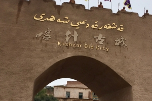 Kashgar-new-Old-City